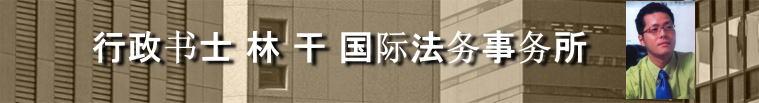 加入日本国籍的条件_取得日本国籍【归化手续】