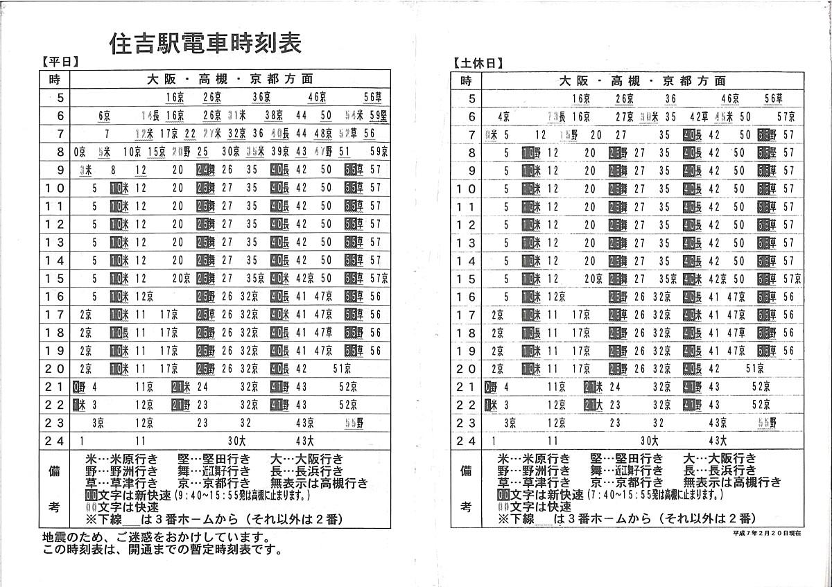 阪神 電鉄 時刻 表
